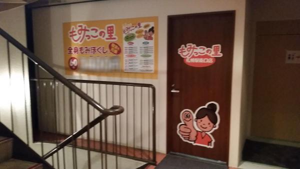 もみっこの里 札幌駅南口店(モミッコノサト サッポロエキミナミグチテン)