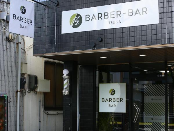 バーバーバー都賀(バーバーバーツガ)