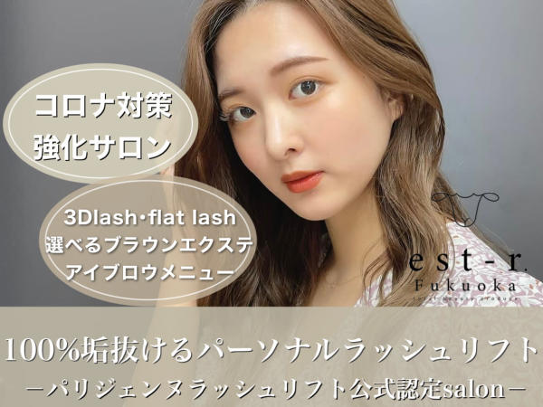 est-r. 福岡博多口店 eye with nail(エストアール フクオカハカタグチテン アイ ウィズ ネイル)