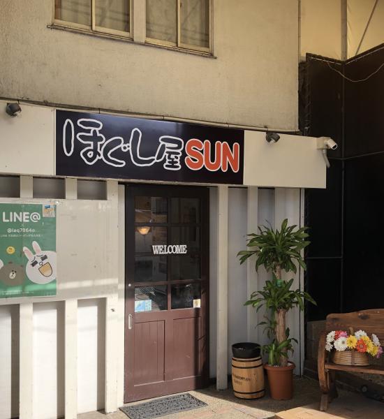 ほぐし屋 SUN 駅前店(ホグシヤサンエキマエテン)