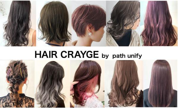HAIR CRAYGE(ヘアークレージュ)