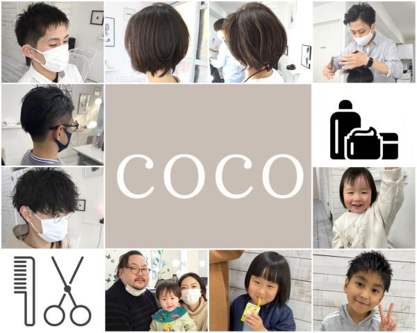 coco hair salon(ココヘアサロン)