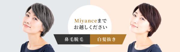Miyance代官山店(ミヤンセダイカンヤマテン)