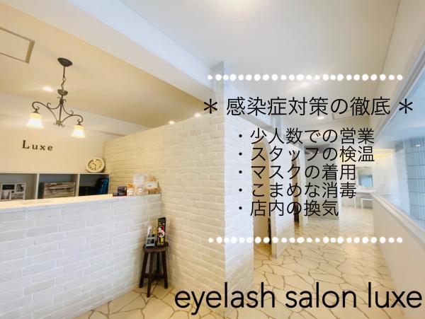eyelash salon Luxe(アイラッシュサロン ルクス)