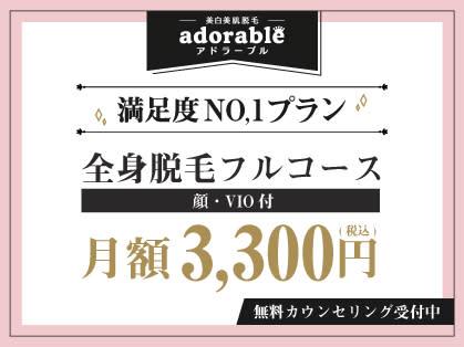adorableイオンモール大牟田店(アドラーブル)