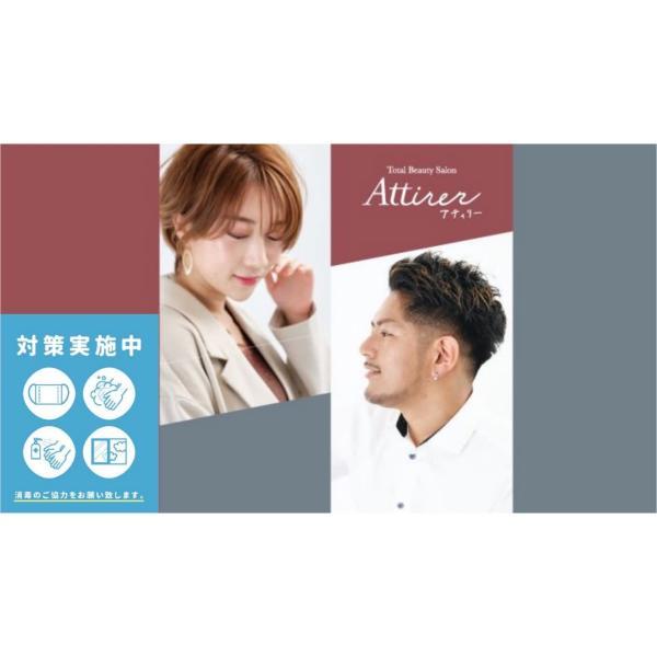 Hair salon Attirer(アティリー)