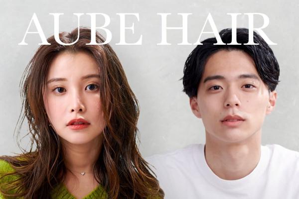 AUBE HAIR lunetta【新宿西口店】(オーブヘアルネッタシンジュクニシグチテン)