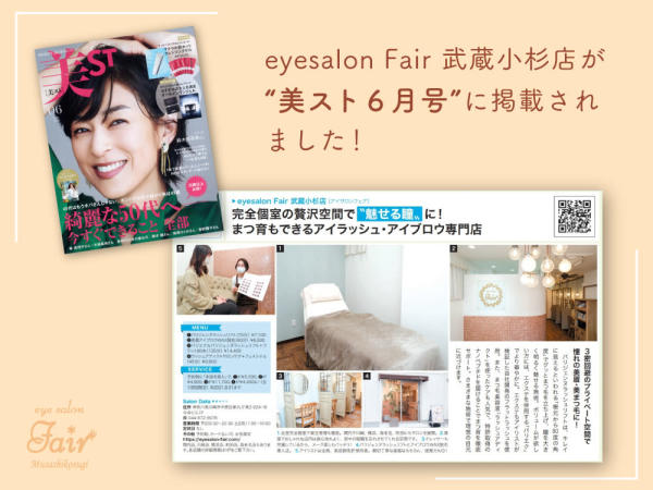 eyesalon Fair 新百合ヶ丘店(アイサロンフェアシンユリガオカテン)