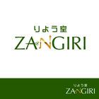 りよう室 ZANGIRI