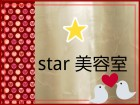 star美容室