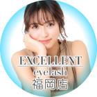 EXCELLENT eyelash 福岡店