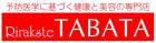 Rirakste TABATA 中津川店