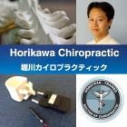 Horikawa Chiropractic