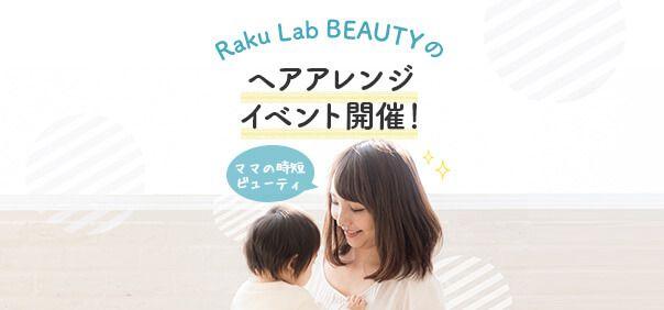 楽天ビューティ主催『Raku Lab BEAUTY(ラク ラボ ビューティ)』のヘアアレンジイベント開催!