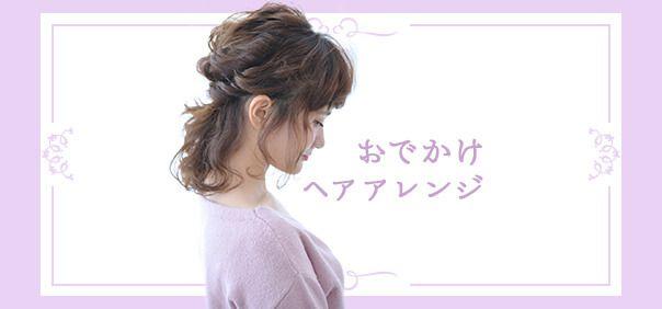 【GW間近!】春にぴったりの可愛いお出かけヘアアレンジ♪