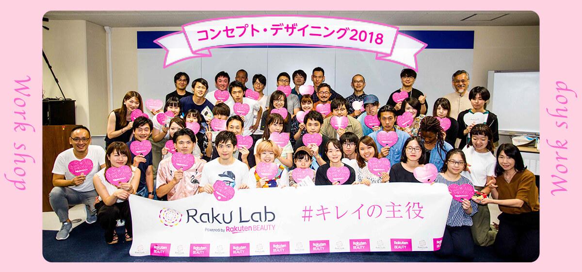 武蔵野美術大学&東京工業大学の合同ワークショップ『コンセプト・デザイニング2018』にスポンサーとして楽天ビューティが参加しました!